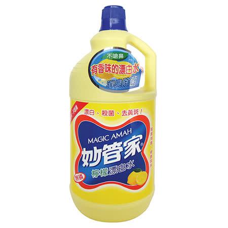 妙管家超強無磷漂白水(檸檬香)2000ml