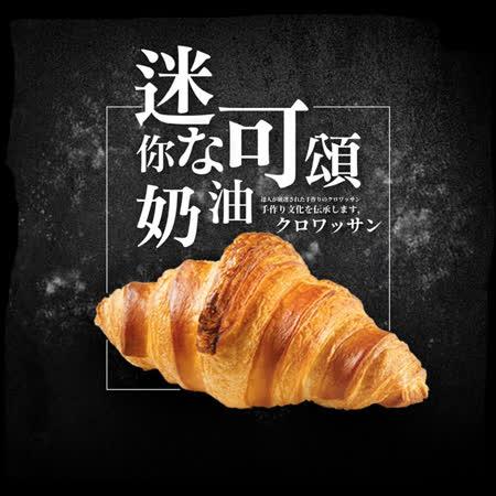 【極鮮配】頂級天然法國奶油可頌 (12入/包) 300g±10%/包*8包(96入)