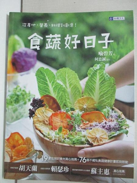 【書寶二手書T1/養生_EQ5】食蔬好日子-從產地、營養、料理到創意!_喻碧芳