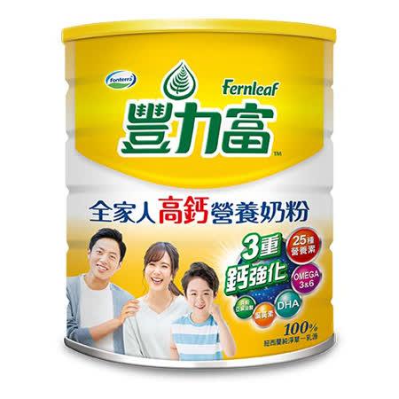 豐力富全家人高鈣營養奶粉1.4KG