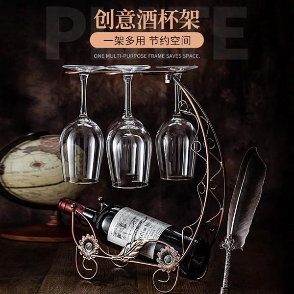 創意紅酒杯架懸掛倒掛酒架家用紅酒架擺件高腳葡萄酒酒瓶架子掛架 青木鋪子「快速出貨」