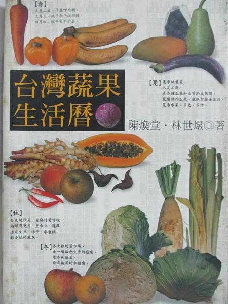 【書寶二手書T1/動植物_CUC】台灣蔬果生活曆_陳煥堂, 林世煜