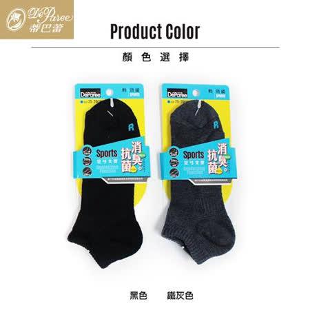 蒂巴蕾 消臭抗菌機能踝襪3880-黑.灰可選(25~28cm)