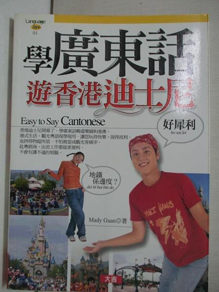 【書寶二手書T1/語言學習_CQP】學廣東話遊迪士尼_Mady Guan編著