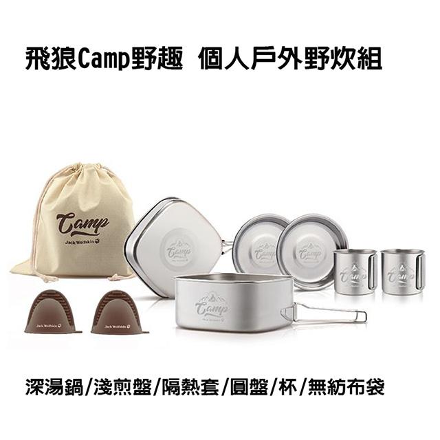 免運 飛狼Camp野趣 個人戶外野炊組