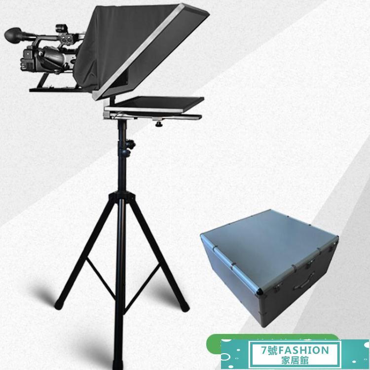 提詞器 主播19寸攝像機一體式提詞器大屏幕短視頻抖音單反讀稿器錄課教學
