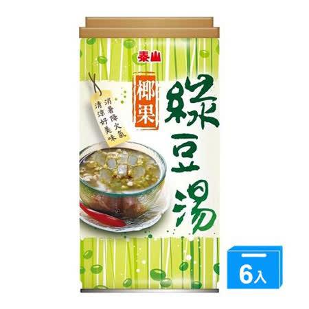 泰山綠豆椰果湯330g x6罐