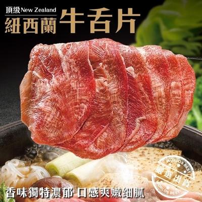 【海陸管家】紐西蘭頂級牛舌燒烤片8包 (每包約150g)