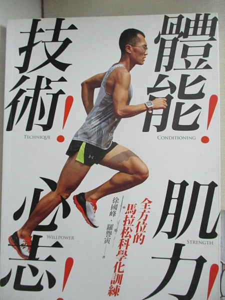 【書寶二手書T1/體育_ESA】體能!技術!肌力!心志!全方位的馬拉松科學化訓練_徐國峰