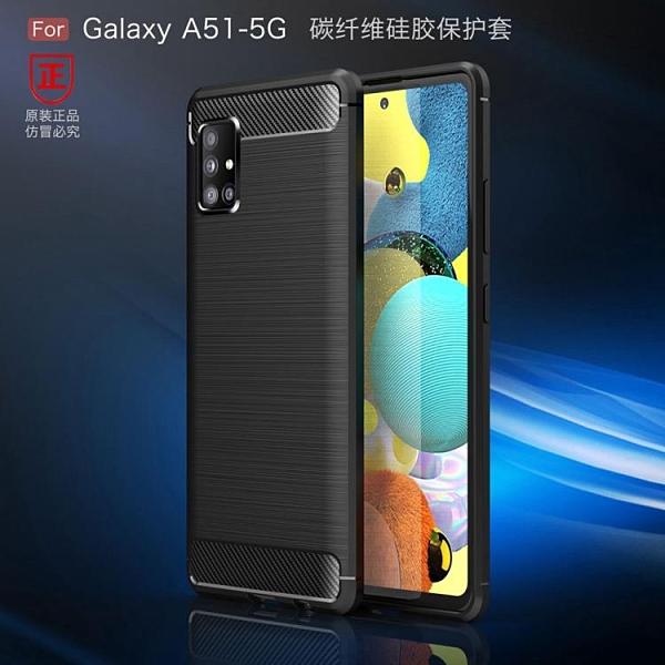 碳纖維拉絲紋 三星A51 5G 手機殼 時尚 軟 三星 Galaxy A51 5G版 保護殼 防摔 防震 手機套
