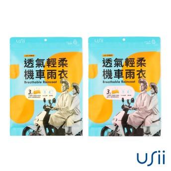 Usii USII-BR00 透氣輕柔機車雨衣(2個尺寸可選)