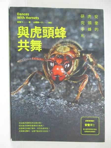【書寶二手書T1/動植物_EUA】與虎頭蜂共舞:安奎的虎頭蜂研究手札_安奎