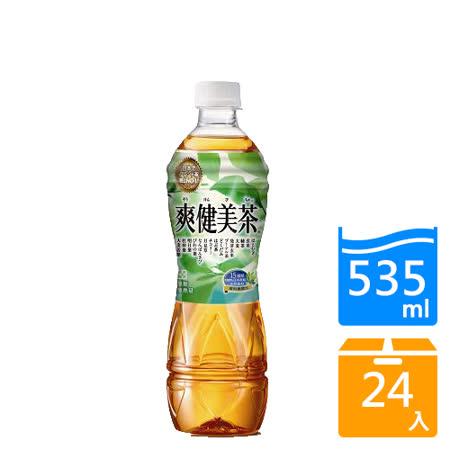 爽健美茶535ml x24入
