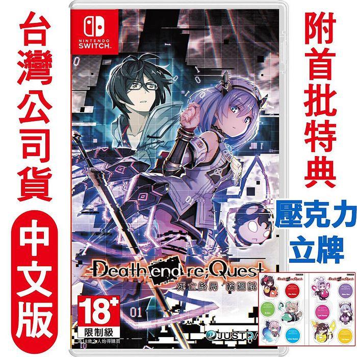 『預購5/20出貨』任天堂NS Switch 死亡終局 輪迴試煉 (Death end reQuest)-中文版