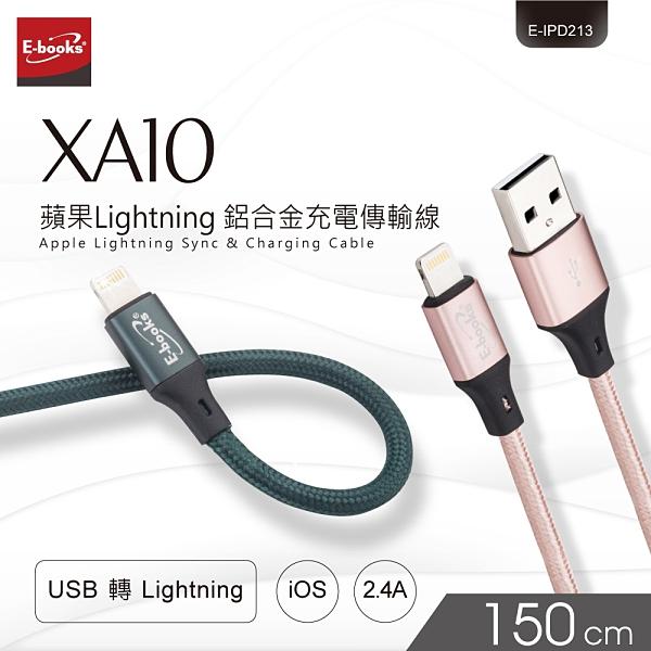 【E-books】XA10 蘋果 Lightning 鋁合金充電傳輸線 1.5M 綠色