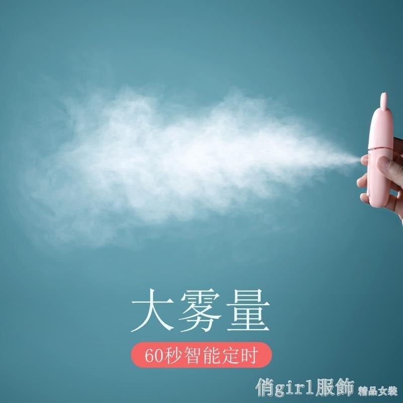 加濕器蒸臉器納米噴霧補水儀學生孕婦網紅可愛迷你戶外宿舍辦公室USB