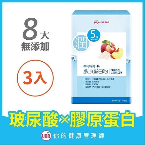 【南紡購物中心】UDR專利特潤HA膠原蛋白粉 x3盒