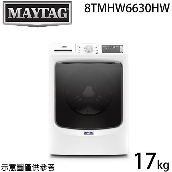 【Maytag美泰克】17KG 變頻滾筒洗衣機 8TMHW6630HW