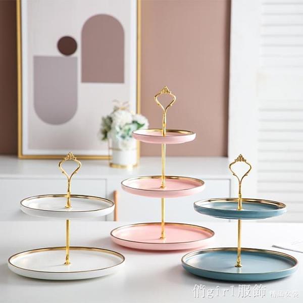 水果盤 北歐網紅款輕奢磨砂金邊多層陶瓷串盤甜品台下午茶水果盤拍照擺台 開春特惠