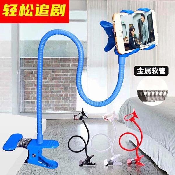 易調節金屬手機支架懶人支架神器床上桌面多功能通用宿舍床頭支架快速出貨快速出貨