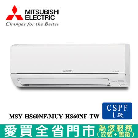 三菱7-10坪MSY-HS60NF/MUY-HS60NF-TW變頻單冷空調_含配送+安裝
