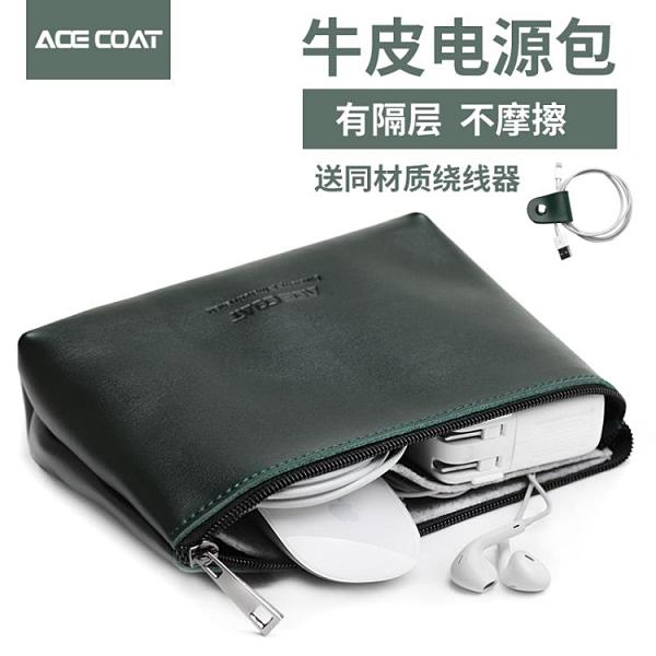 ACECOAT數碼收納包適用蘋果華為筆記本電源線鼠標袋便攜整理包 韓美e站