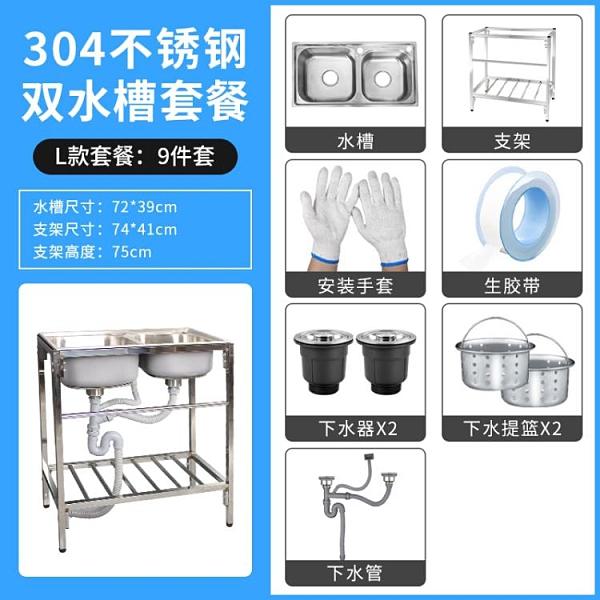 不鏽鋼水槽 洗衣台不鏽鋼洗衣槽 家用 帶平台洗菜槽 簡易 洗碗池 一體式水槽 不鏽鋼水槽