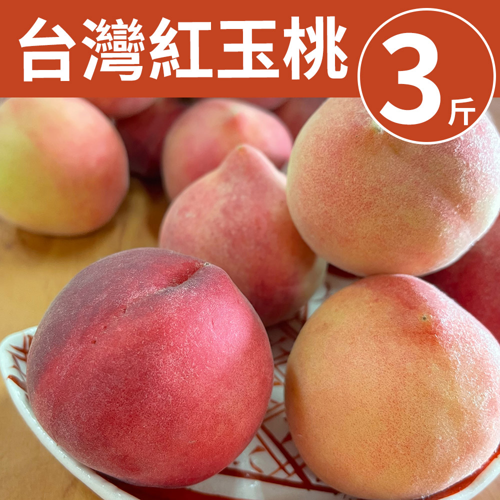 [甜露露]台灣紅玉水蜜桃3斤(19-24入)