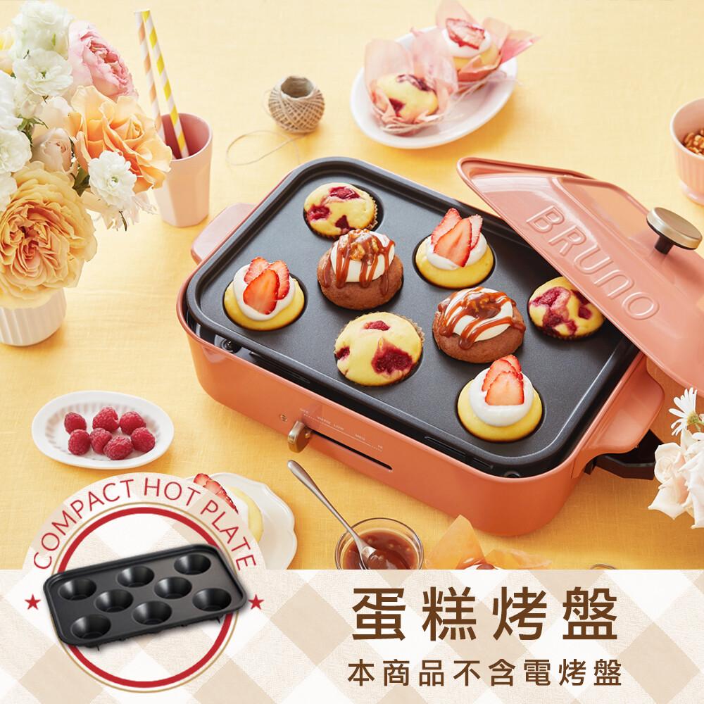 日本bruno boe021-cake 蛋糕料理盤