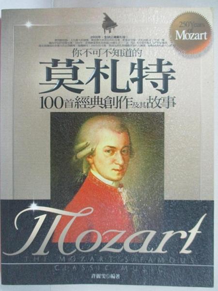 【書寶二手書T1/音樂_CS6】你不可不知道的-莫札特100首經典創作及其故事_許麗雯