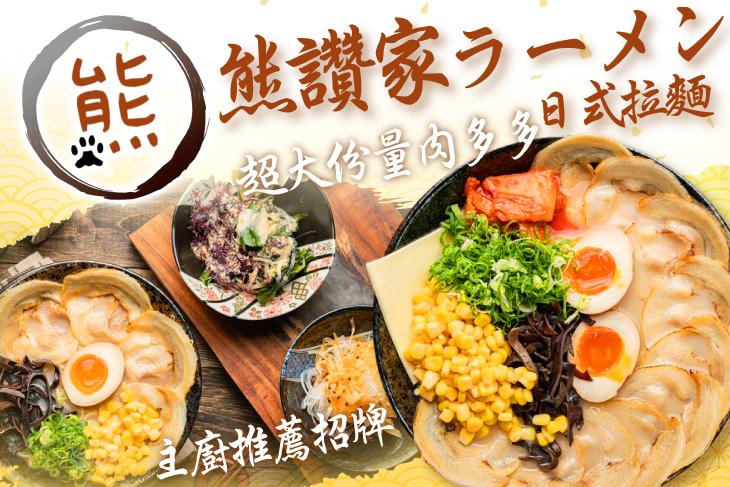 【高雄】熊讚家日式拉麵 #GOMAJI吃喝玩樂券#電子票券#美食餐飲