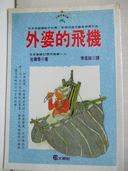 【書寶二手書T1/兒童文學_CQO】外婆的飛機_佐藤 悟原著