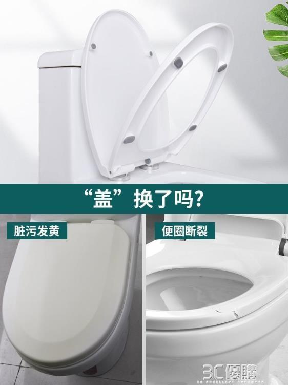 馬桶蓋子家用通用加厚坐便器老式廁所板U型V墊圈抽水配件更換子母【免運】