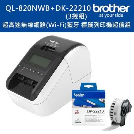 Brother QL-820NWB 超高速無線網路(Wi-Fi)藍牙標籤列印機+DK-22210三入超值組