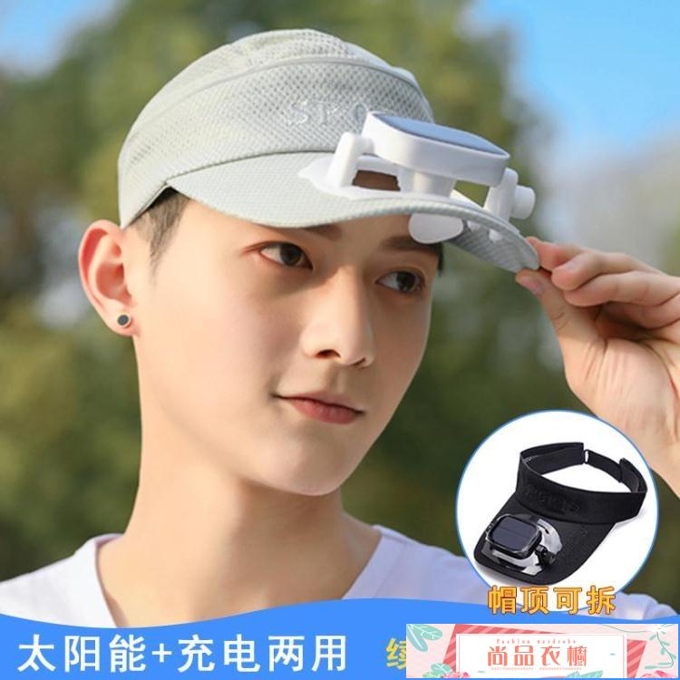 風扇帽 帶風扇的帽子USB充電太陽能供電風扇帽兩用棒球帽出游可拆太陽帽