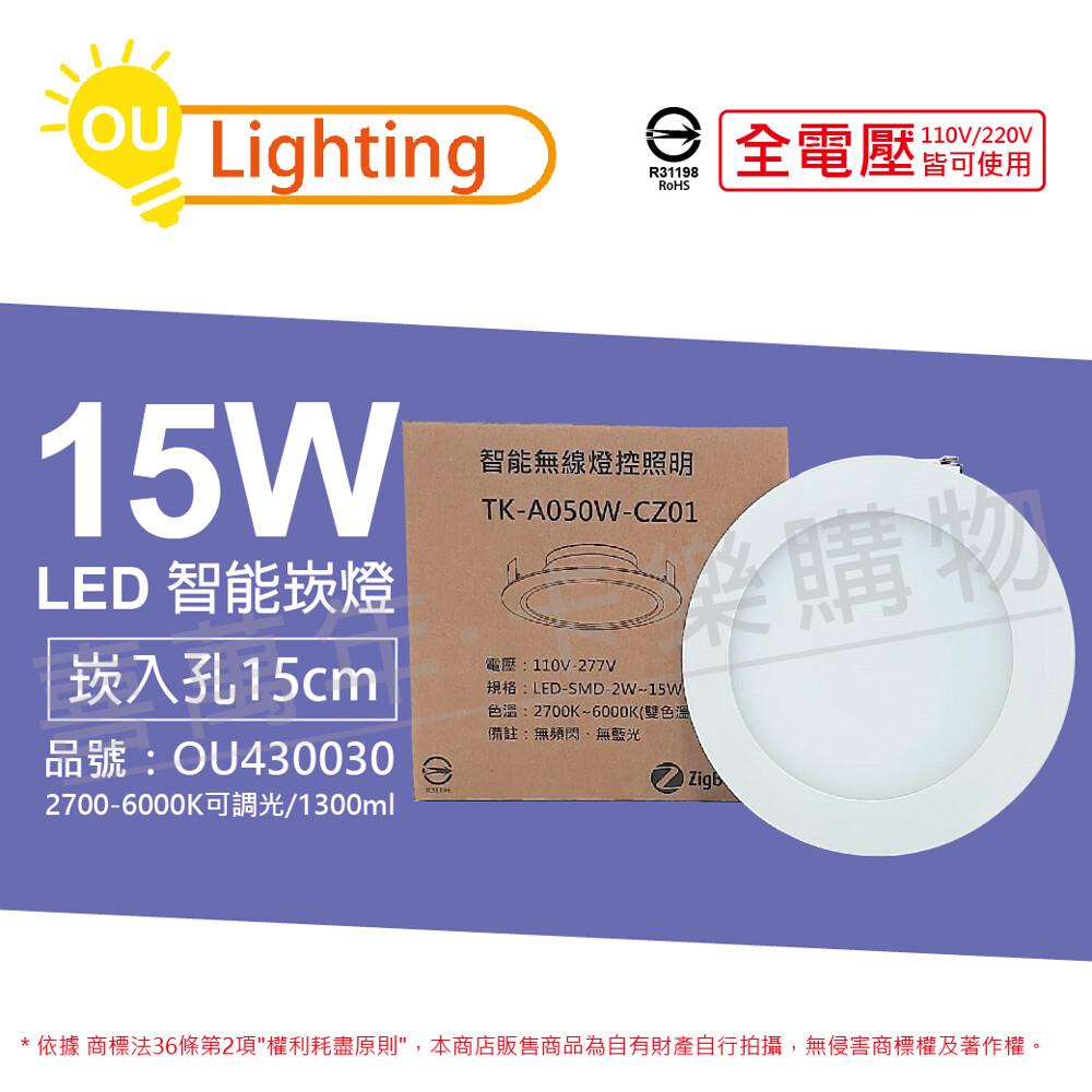 歐奇照明led 15w 情境 定時 壁切遙控 可調光 可調色 全電壓 15cm 崁燈