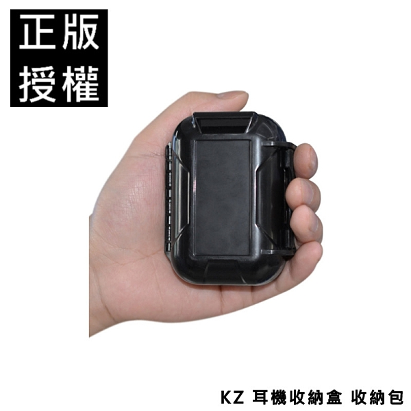 KZ收納盒 數碼線材收納包 耳機收納包 耳機盒 耳機包 保護套 抗壓 防潮 防塵