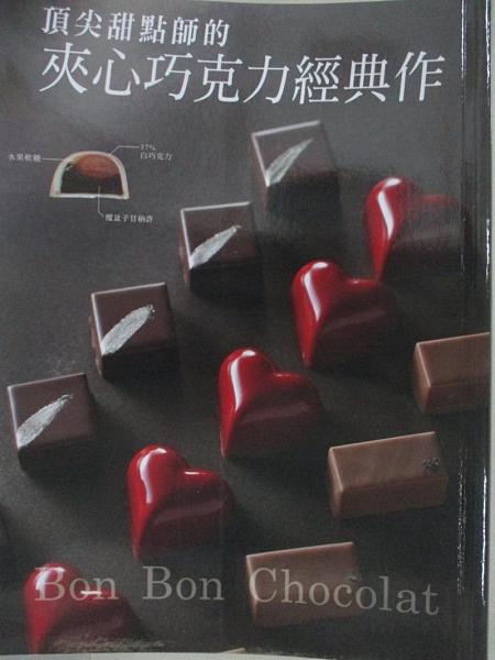 【書寶二手書T1/餐飲_EQQ】頂尖甜點師的夾心巧克力經典作_旭屋出版編輯部,  許郁文