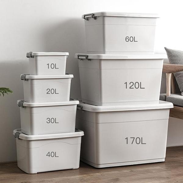 收納箱 特大號衣物儲物箱塑料收納箱衣服整理箱學生收納盒家用超大容量