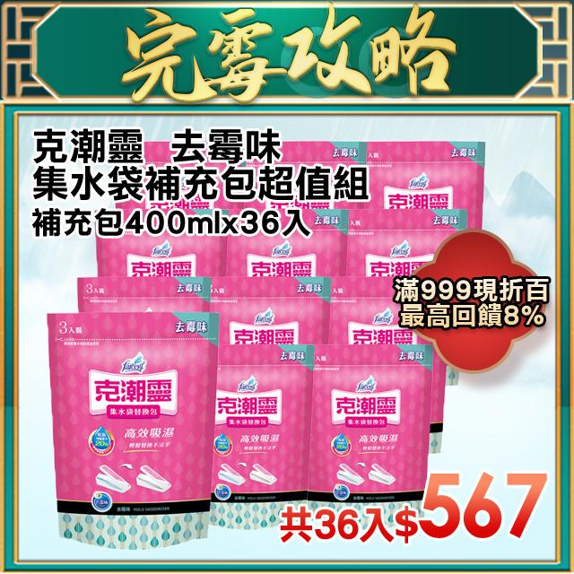 【克潮靈】集水袋補充包-去霉味(400mlx3入/組,12組/箱)~箱購