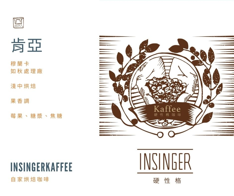 肯亞 穆蘭卡 如秋處理廠 水洗 AA TOP 12g X 10入 /  盒裝 濾掛咖啡