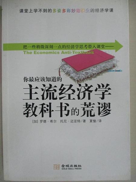 【書寶二手書T1/大學商學_CSP】你最應該知道的主流經濟學教科書的荒謬_J IA )Mai Y ate zh U
