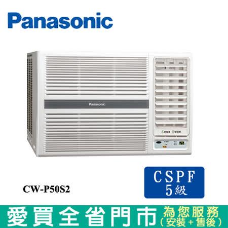 Panasonic國際7-9坪CW-P50S2右吹窗型冷氣_含配送+安裝