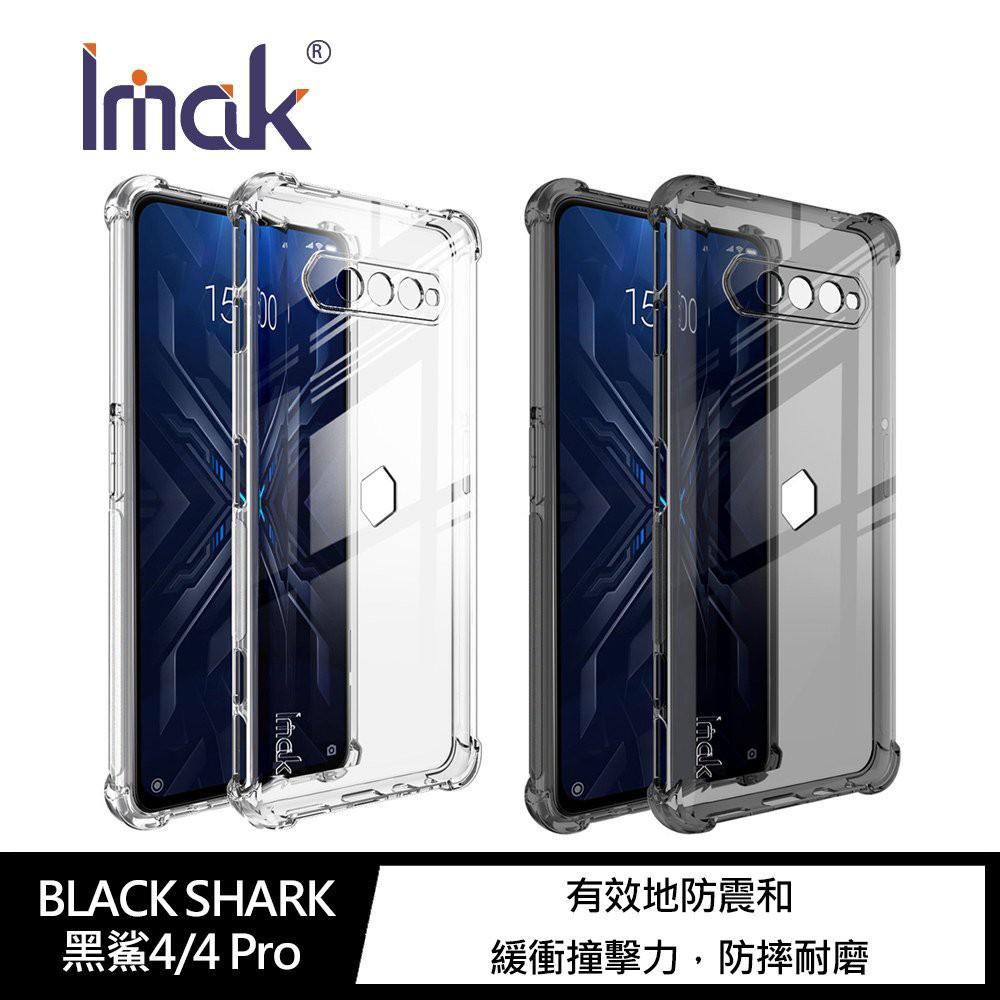 Imak BLACK SHARK 黑鯊4/4 Pro 全包防摔套(氣囊) 手機殼 保護套