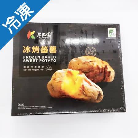 瓜瓜園冰烤番薯900g