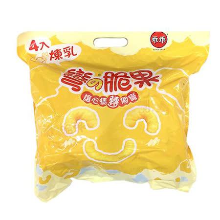 乖乖彎脆果-煉乳玉米52g X4入