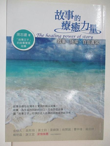 【書寶二手書T1/勵志_BOU】故事的療癒力量_周志建