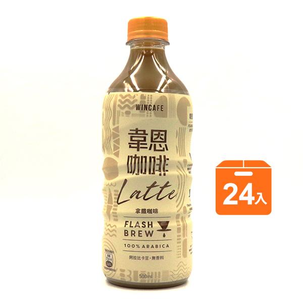 點數15%★食品飲料滿千–韋恩閃萃拿鐵咖啡500ml x24入團購組