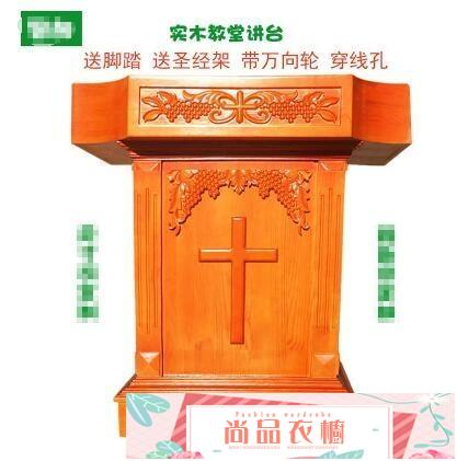 演講台 新款實木木質教堂教會十字架帶行動講台接待台演講桌廠家整體