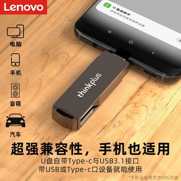 U盤/車載 【足量】3.0高速U盤Type-c手機電腦通用3.1接口優盤64/128G